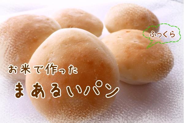 まあるいパン(5個入り)