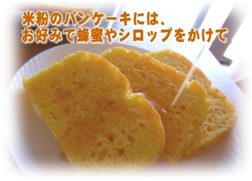 米粉パンケーキ」スライス(メープル
