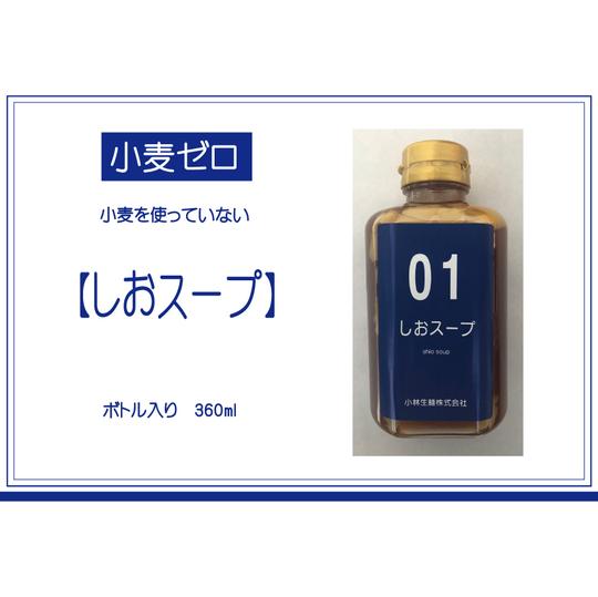 小麦ゼロ 01しおスープ ボトル