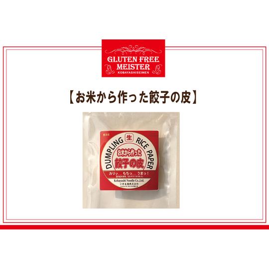 お米の餃子の皮