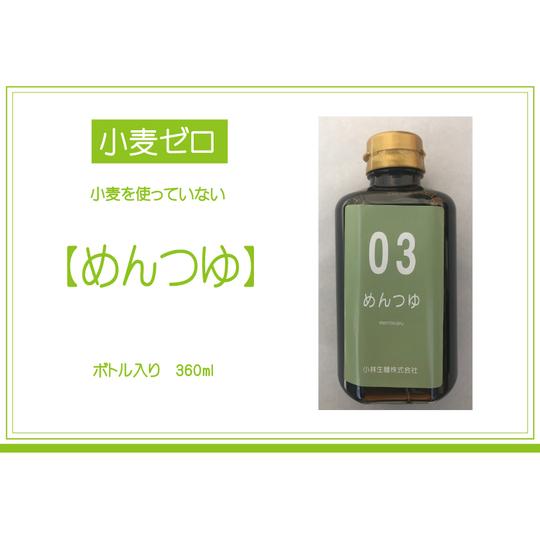 小麦ゼロ 03 めんつゆ ボトル