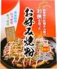 桜井食品 :お米を使ったお好み焼粉