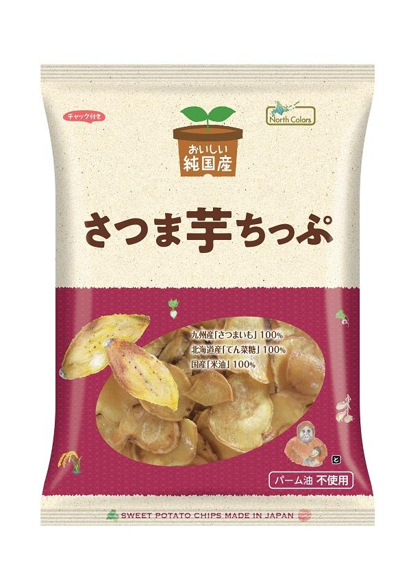 純国産 さつま芋ちっぷ